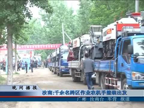 汝南:千余名跨区作业农机手整装出发