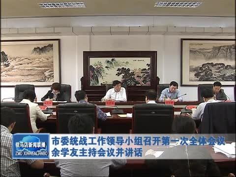 市委统战工作领导小组召开第一次全体会议