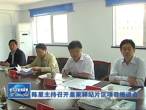 陈星主持召开皇家驿站片区项目推进会