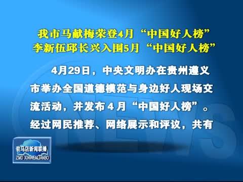 """我市马献荣荣登4月、李新伍、邱长兴入围五月""""中国好人榜"""""""