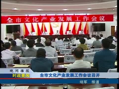 全市文化产业发展工作会议召开