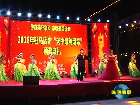 """2016驻马店市""""天中最美母亲""""颁奖典礼举行"""