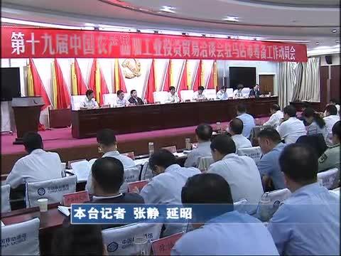 第十九届中国农加工投资贸易洽谈会驻马店筹备工作动员会召开