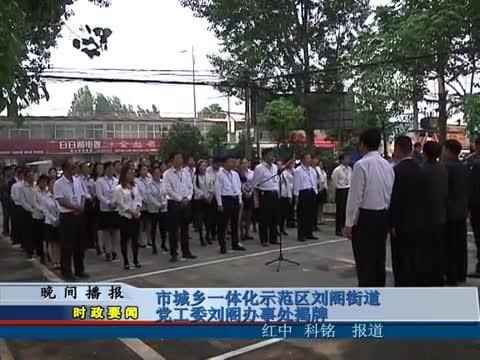 市城乡一体化示范区刘阁街道党工委刘阁办事处揭牌
