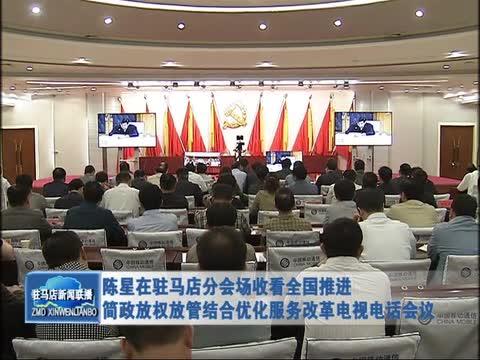 陈星在驻马店分会场收看全国推进简政放权电视电话会议