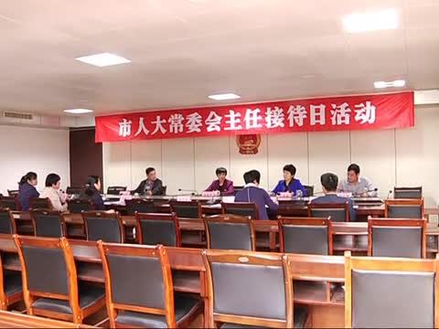 市人大常委会开展主任接待日活动