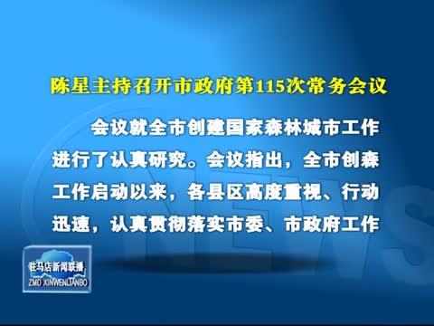 陈星主持召开市政府第115次常务会议