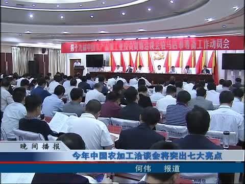 今年中国农加工洽谈会将突出七大亮点