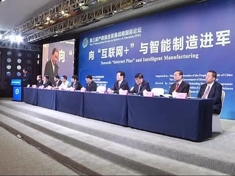 第三届产教融合发展战略国际论坛开幕