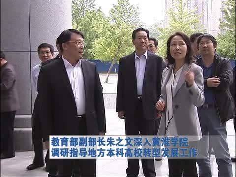 教育部副部长朱之文深入黄淮学院调研指导