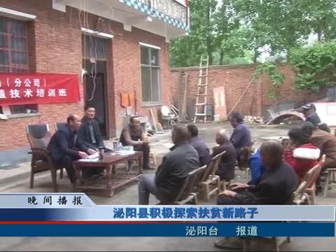 泌阳县积极探索扶贫新路子