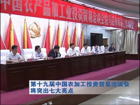 第十九届中国农加工投资贸易洽谈会将突出七大亮点