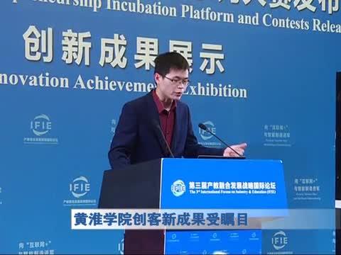 黄淮学院创客新成果受瞩目
