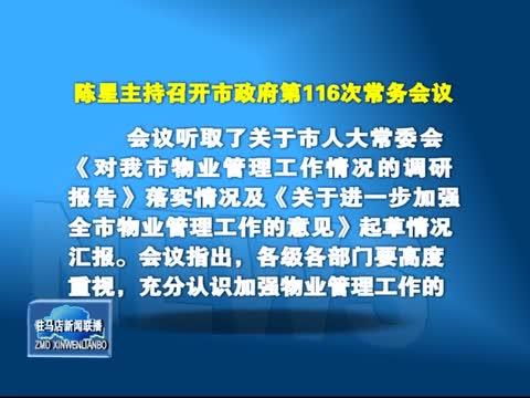 陈星主持召开市政府第116次常务会议