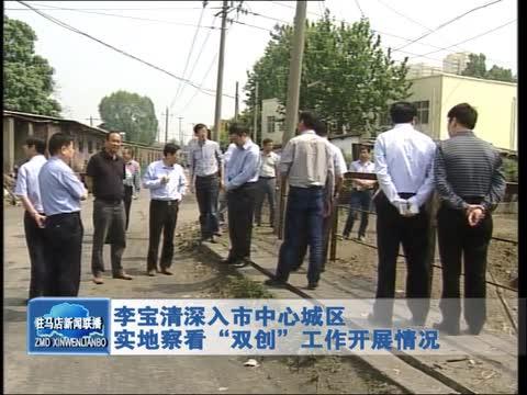 """李宝清深入市中心城区察看""""双创""""工作开展情况"""