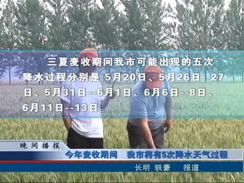 今年麦收期间 我市将有5次降水天气过程