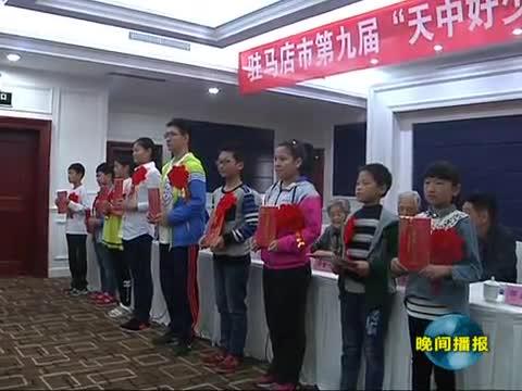 """驻马店市第九届""""天中好少年""""表彰会召开"""