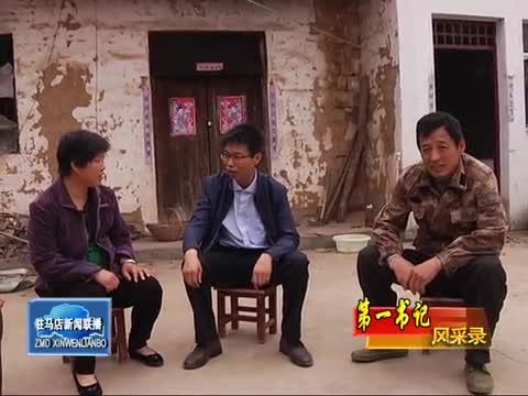 驻村第一书记王兵:积极为民办实事 帮助村民脱贫致富