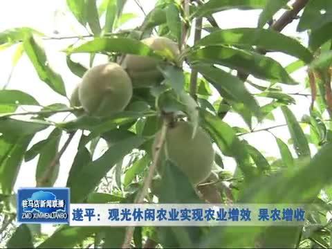 遂平:观光休闲农业实现农业增效 果农增收