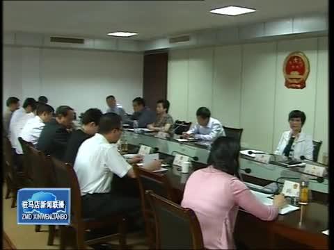 市人大常务会召开党组(扩大)会议