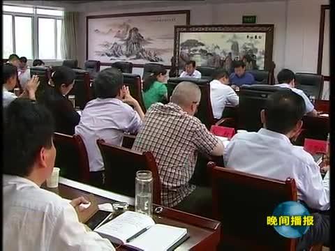 市政府召开全市经济运行分析会