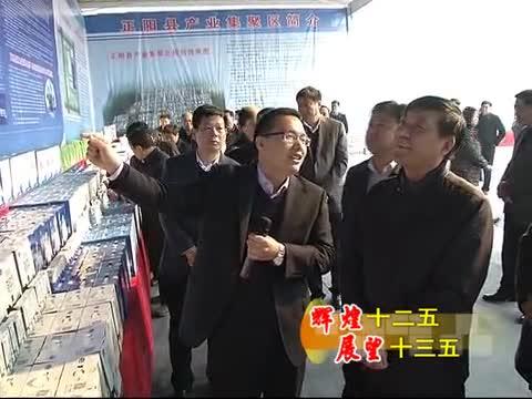 正阳县发展步伐加快 综合实力增加