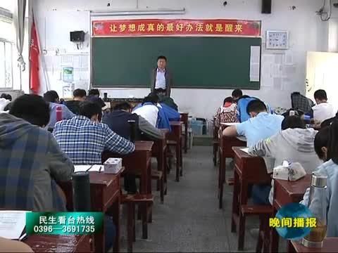 高考前应张弛有度 让学生放松心态应对高考