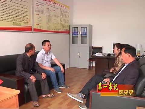 王占磊:积极为村民办实事好事 走实扶贫为民路