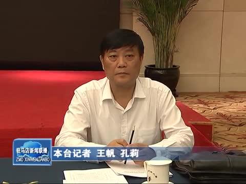 第十九届中国农加工洽谈会筹备工作全国动员会在北京召开