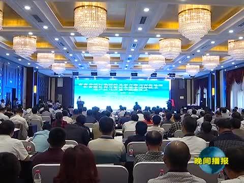 资源化利用论坛在遂平县召开
