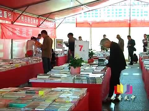 """驻马店市""""书香天中""""全民阅读活动启动"""