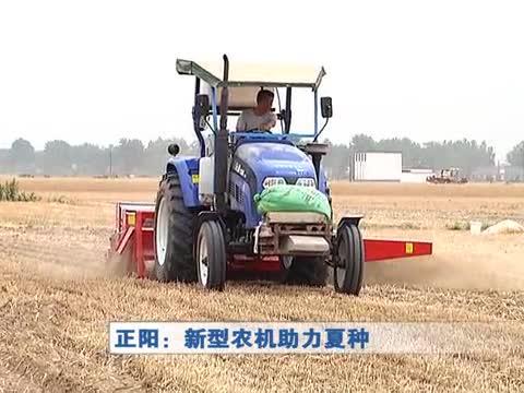 正阳:新型农机助力夏种