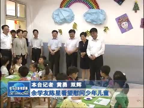 余学友陈星看望慰问少年儿童