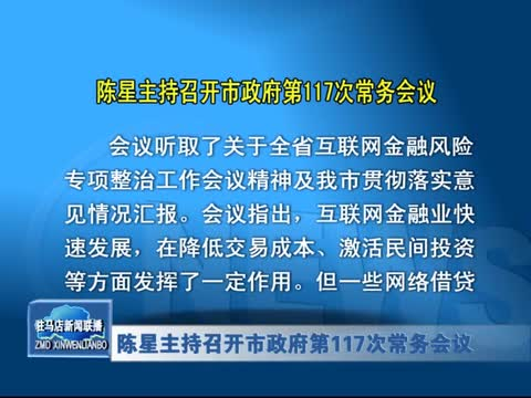 陈星主持召开市政府第117次常务会议
