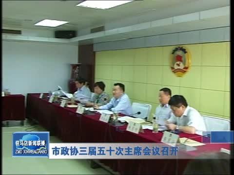 市政协三届五十次主席会议召开