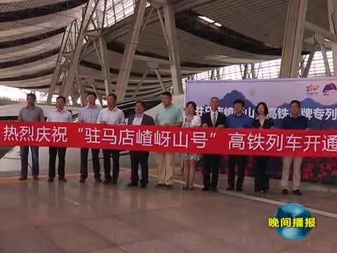 """""""驻马店嵖岈山""""号高铁品牌列车首发式在京举行"""