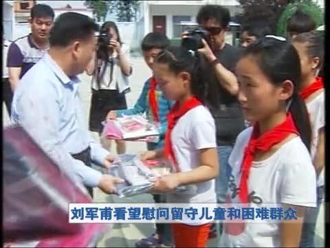 刘军甫看望慰问留守儿童和困难群众