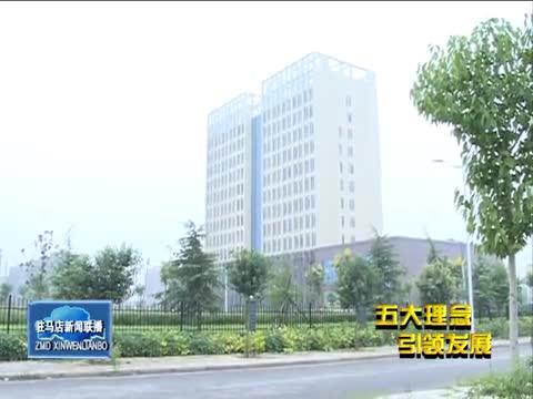 西平:工业发展与生态治理并进 打造富民强县生态和谐城市