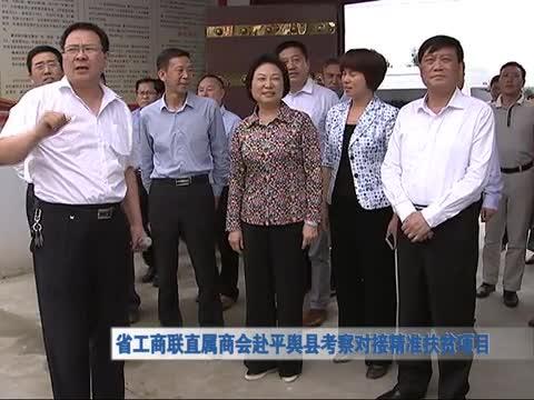 省工商联直属商会赴平舆县考察对接精准扶贫项目