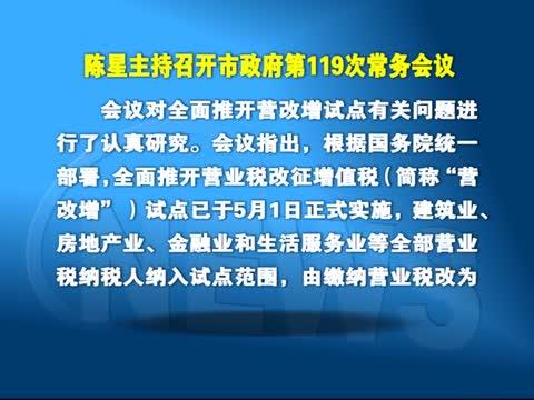 陈星主持召开市政府第119次常务会议