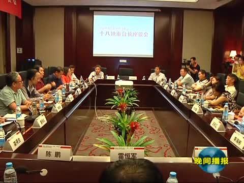 省广电协会城市台常务理事会在信阳召开