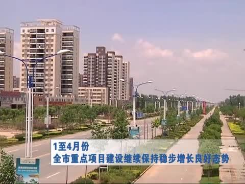 1至4月份 全市重点项目建设继续保持稳步增长良好态势