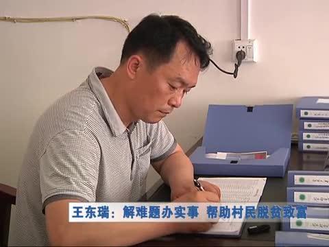 王东瑞:解难题办实事 帮助村民脱贫致富