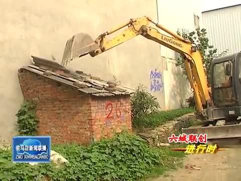 橡林办事处集中拆除改造旱厕