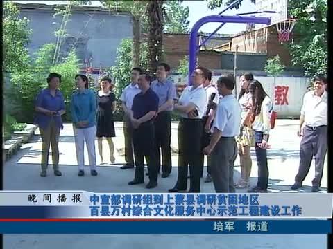 中宣部调研组到上蔡县调研贫困地区文化服务工作