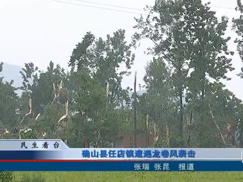 确山县任店镇遭遇龙卷风袭击