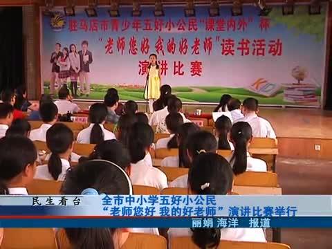 全市中小学五好小公民演讲比赛举行
