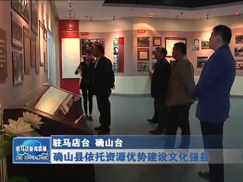 确山县依托资源优势建设文化强县