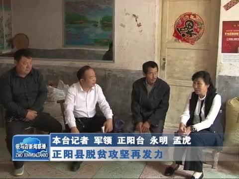 正阳县脱贫攻坚再发力