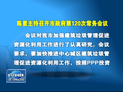 陈星主持召开市政府第120次常务会议